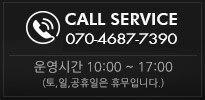 고객센터 070-4687-7390