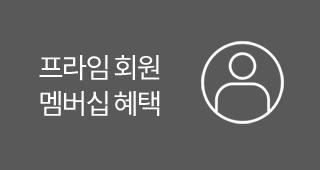 프라임 회원 멤버십 혜택