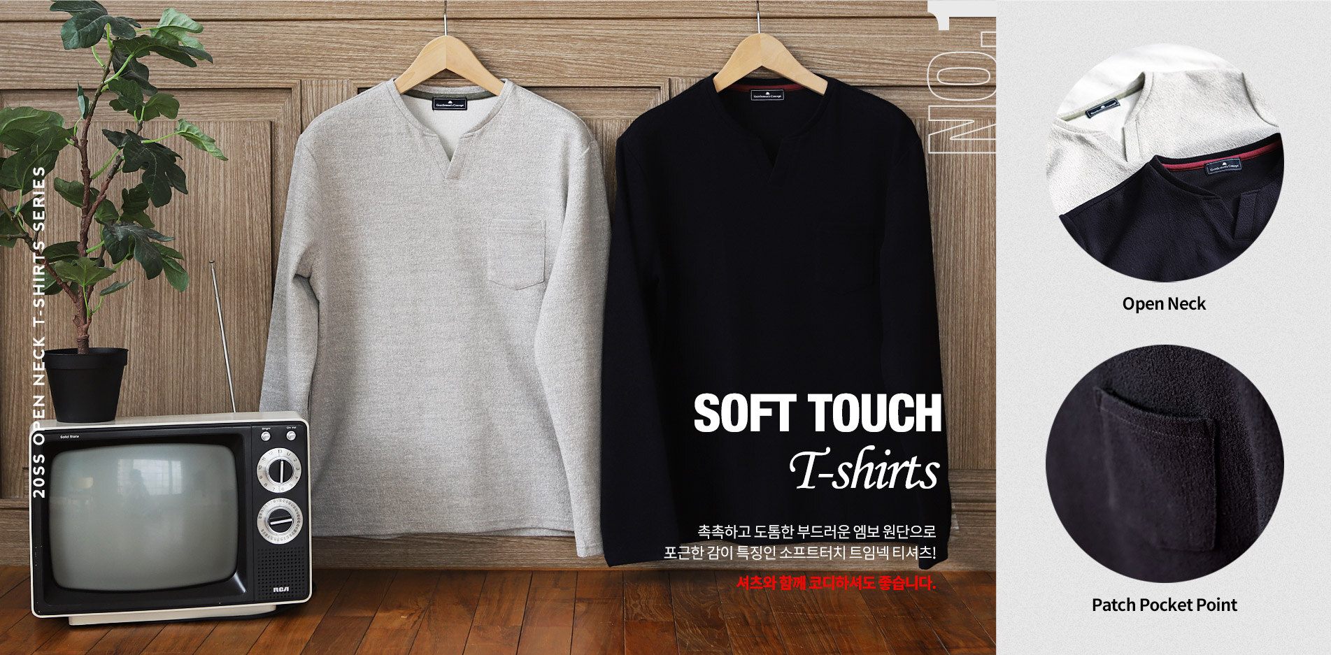 soft-touch
