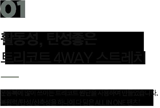 활동성, 탄성좋은 트리코트 4WAY 스트레치