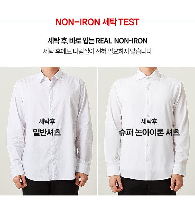 NON-IRON 세탁 TEST