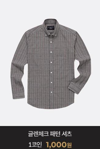 글렌체크 패턴 셔츠