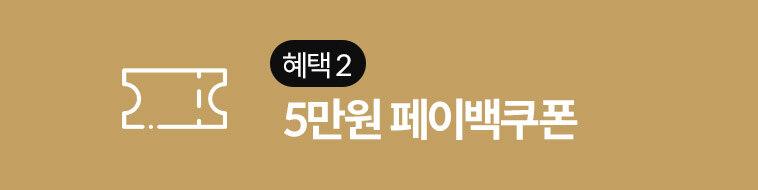 혜택 02 | 5만원 페이백 쿠폰