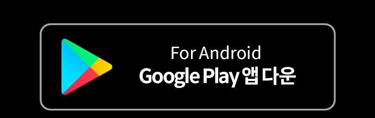 구글 안드로이드 앱 다운
