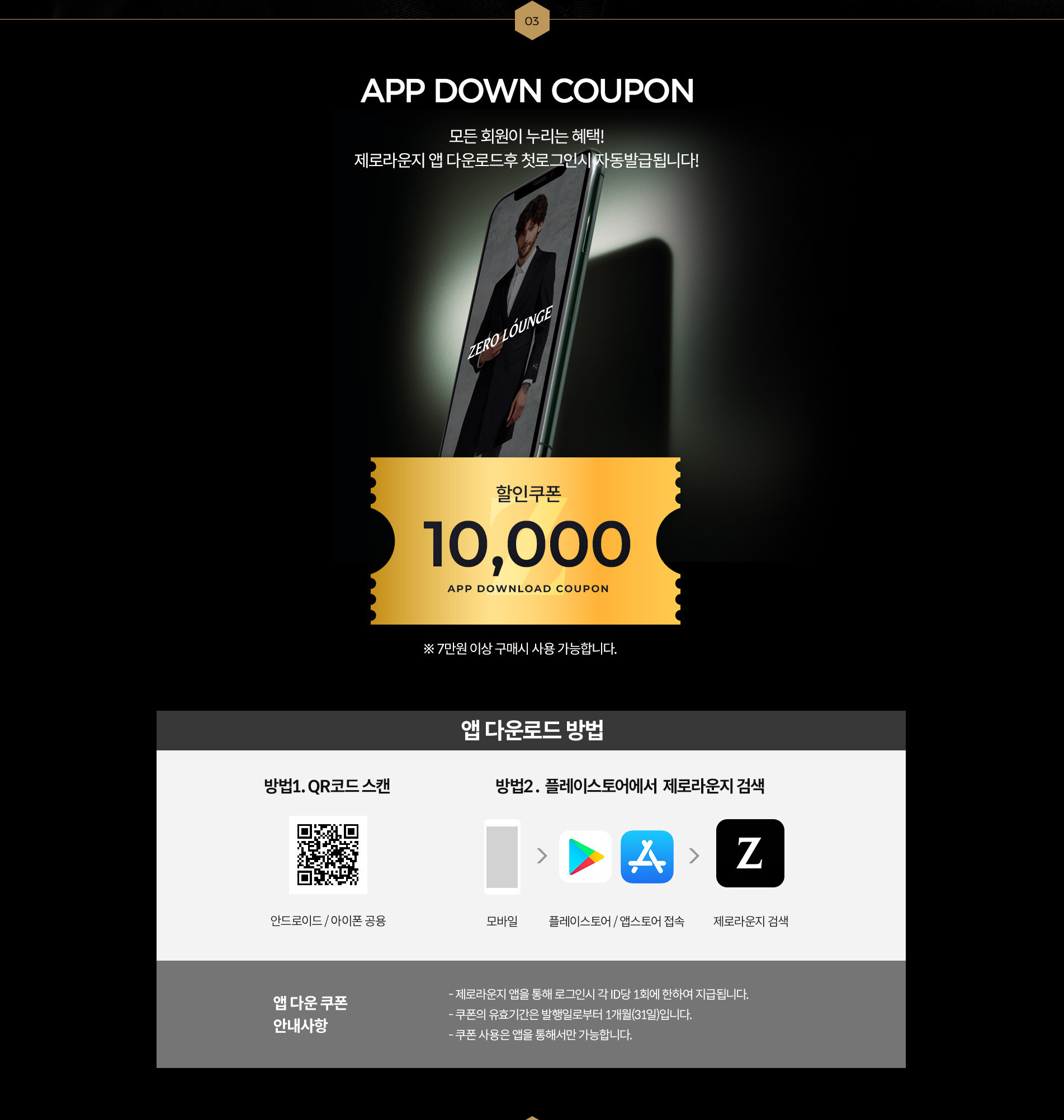 혜택 03 | APP DOWNLOAD COUPON