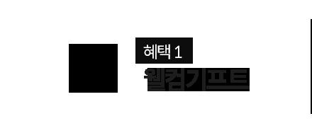 혜택1 웰컴기프트