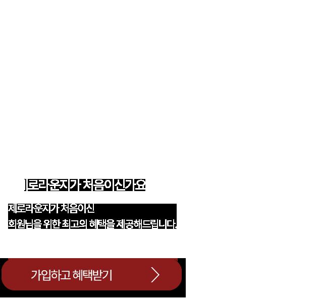 zerolounge 회원가입 혜택