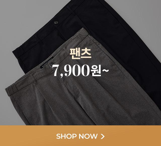 팬츠 7900원~