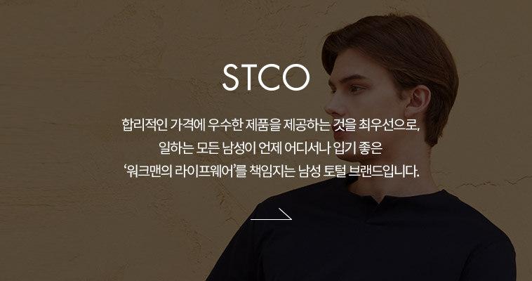 stco 브랜드관